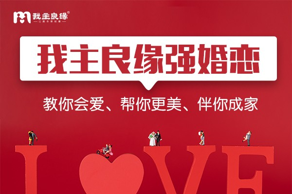 北京我主良缘征婚平台:如何判断一段关系是否适合自己?