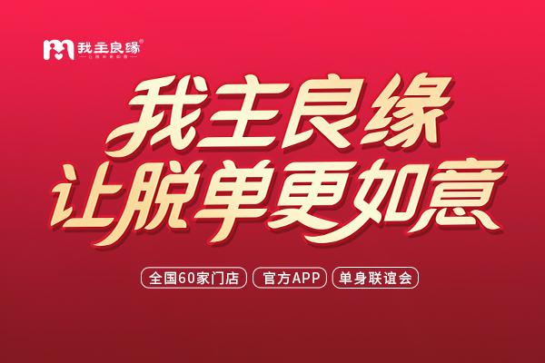 香港我主良缘Marry & Love Holdings Limited