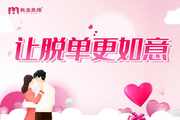广州我主良缘婚恋答疑:轻易答应表白后注定不被珍惜?