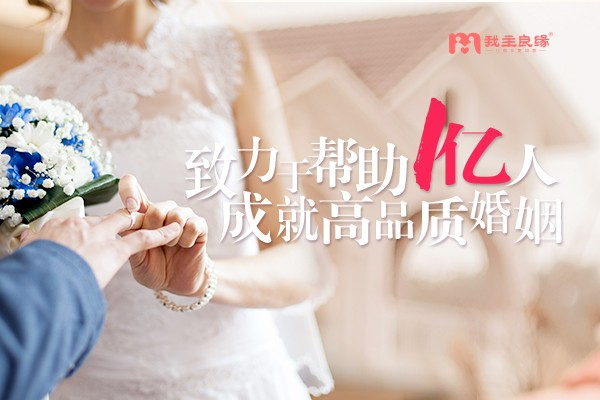 上海我主良缘婚介:相亲顺利高效进行需要单身掌握一定技巧