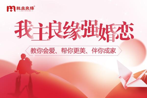 """北京我主良缘婚恋答疑:为什么你会变成""""备胎""""?"""