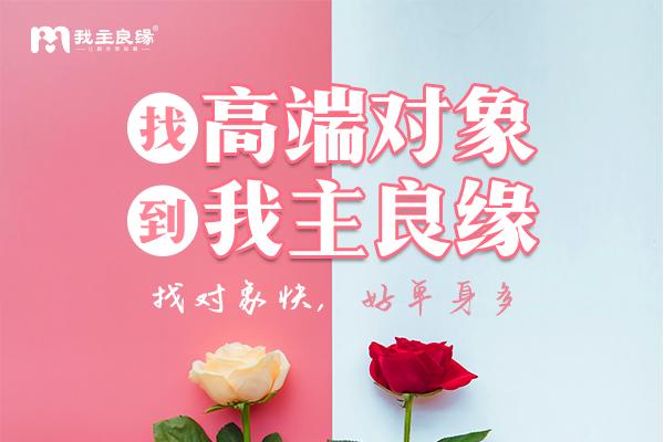 天津我主良缘红娘案例解析:良好互动的恋爱氛围如何建立?