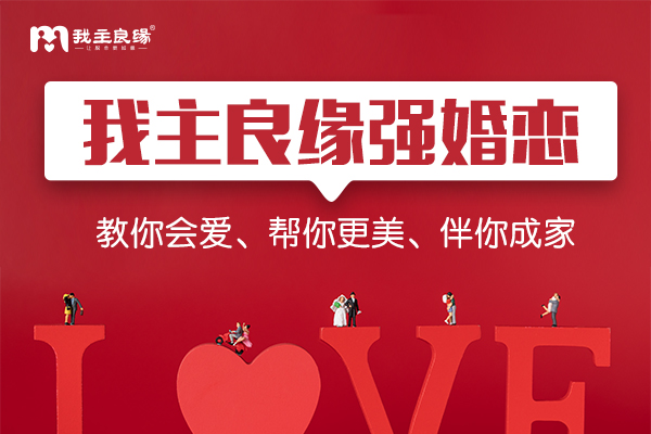 广州我主良缘婚介所分享:如何掌握爱情中的主动权
