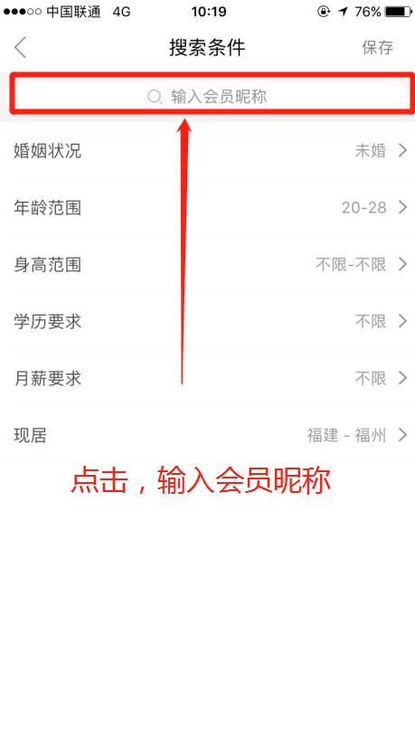 我主良缘app能直接搜索用户名字吗?