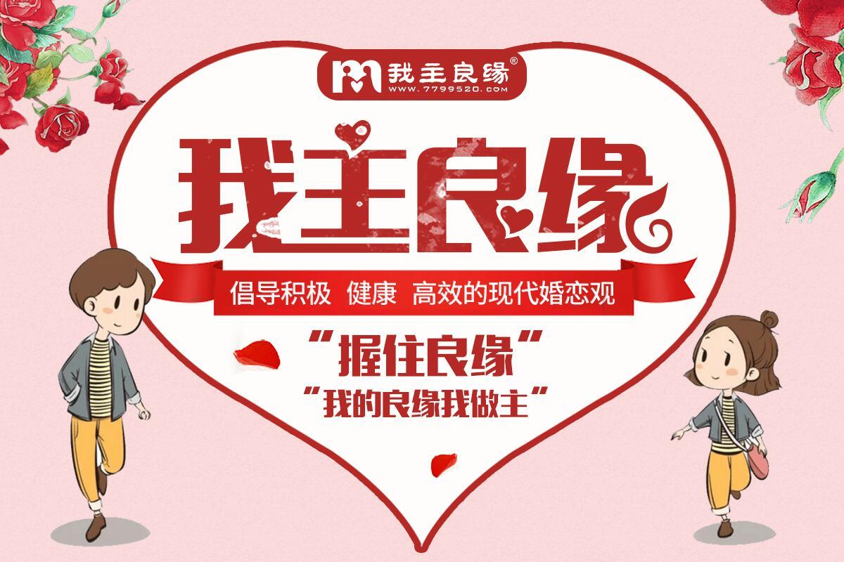 南京我主良缘三对一服务:爱情是留给有准备的人的