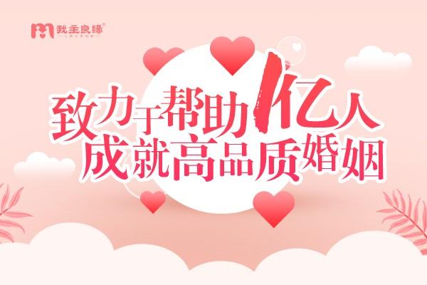 广州我主良缘正规婚介:怎样才能与好的婚姻相逢?