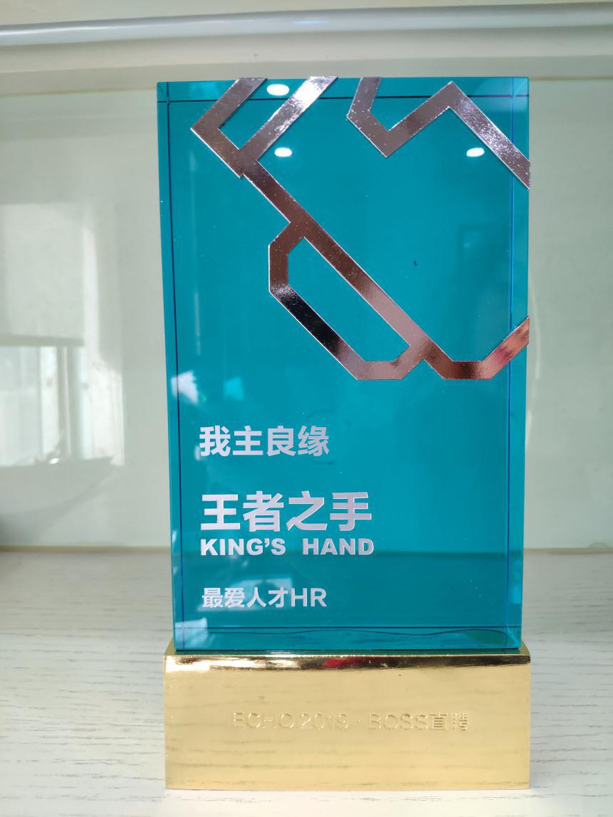 """我主良缘荣获BOSS直聘""""最爱人才HR""""奖"""