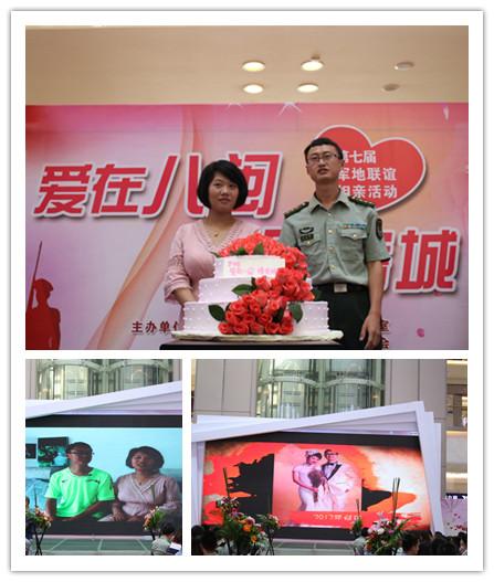 """""""爱在八闽·情定榕城""""军地联谊活动举行,25对新人成功牵手"""