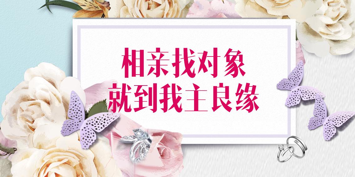 """青岛我主良缘三对一服务:丧偶男""""佛系""""征婚遇良缘"""