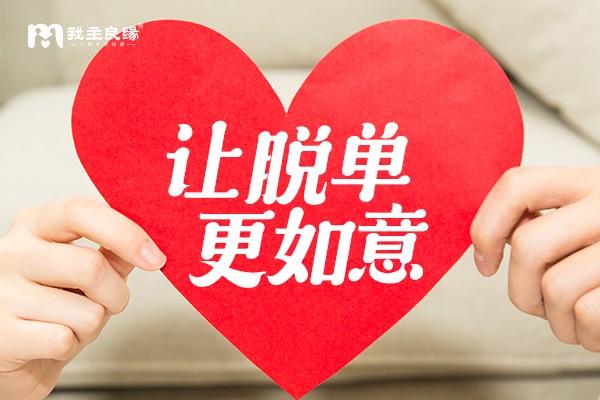 杭州我主良缘分享:相亲交友成功后可以这样保持感情浓度