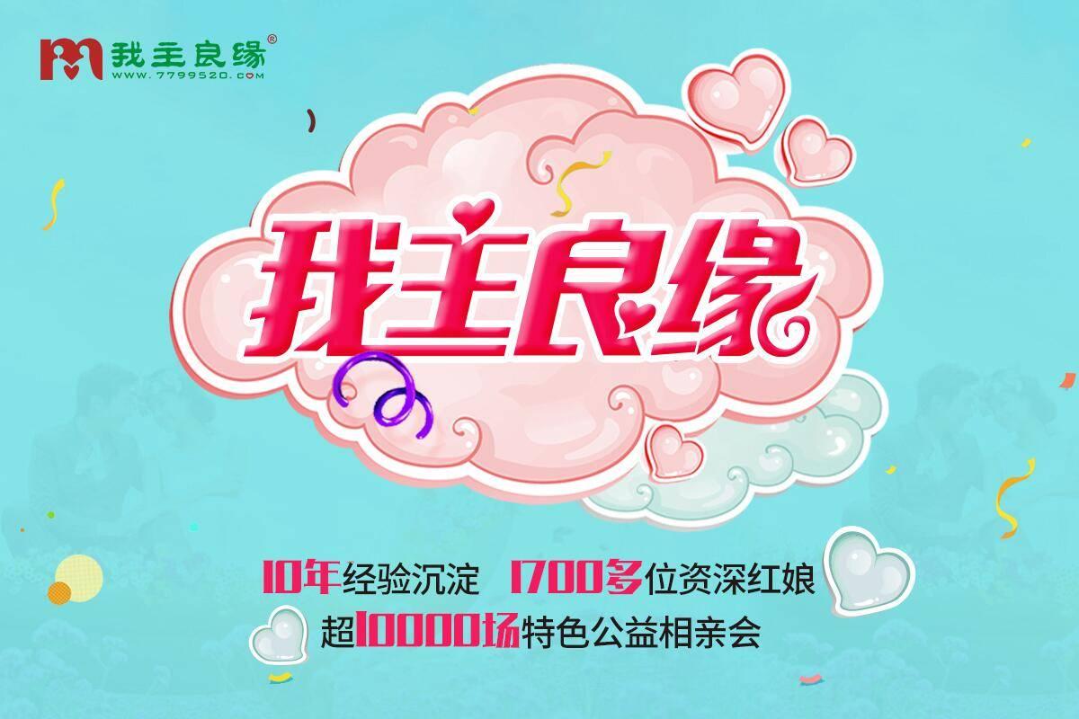 强婚恋服务影响大,我主良缘成中国婚恋行业领军者!