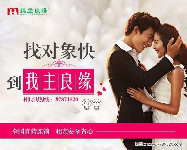 我主良缘入驻上海 私人婚恋服务赢高度认可